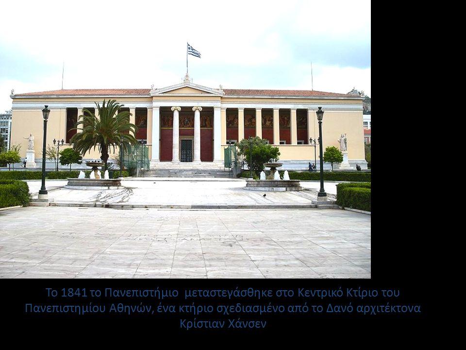 Το 1841 το Πανεπιστήμιο μεταστεγάσθηκε στο Κεντρικό Κτίριο του Πανεπιστημίου Αθηνών, ένα κτήριο σχεδιασμένο από το Δανό αρχιτέκτονα Κρίστιαν Χάνσεν