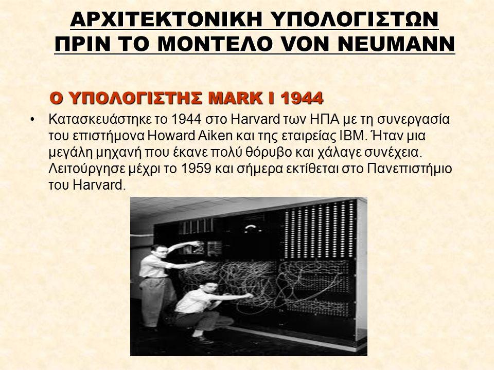 Ο ΥΠΟΛΟΓΙΣΤΗΣ MARK I 1944 Κατασκευάστηκε το 1944 στο Harvard των ΗΠΑ με τη συνεργασία του επιστήμονα Howard Aiken και της εταιρείας ΙΒΜ. Ήταν μια μεγά