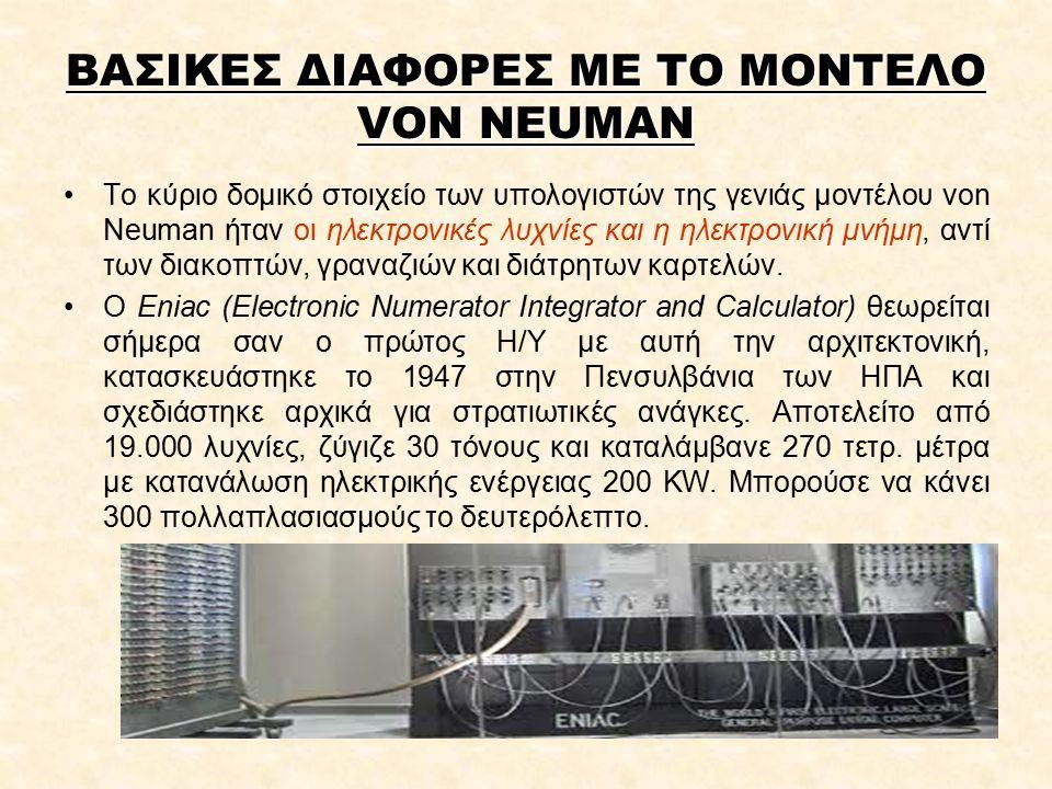 Το κύριο δομικό στοιχείο των υπολογιστών της γενιάς μοντέλου von Neuman ήταν οι ηλεκτρονικές λυχνίες και η ηλεκτρονική μνήμη, αντί των διακοπτών, γραναζιών και διάτρητων καρτελών.