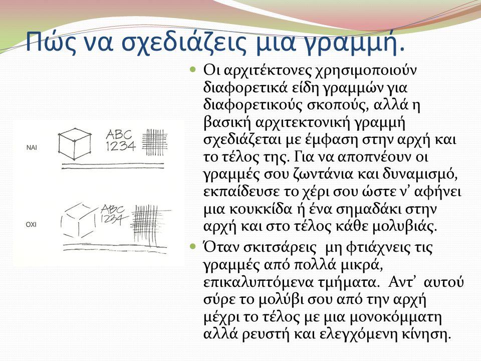 Πώς να σχεδιάζεις μια γραμμή. Οι αρχιτέκτονες χρησιμοποιούν διαφορετικά είδη γραμμών για διαφορετικούς σκοπούς, αλλά η βασική αρχιτεκτονική γραμμή σχε