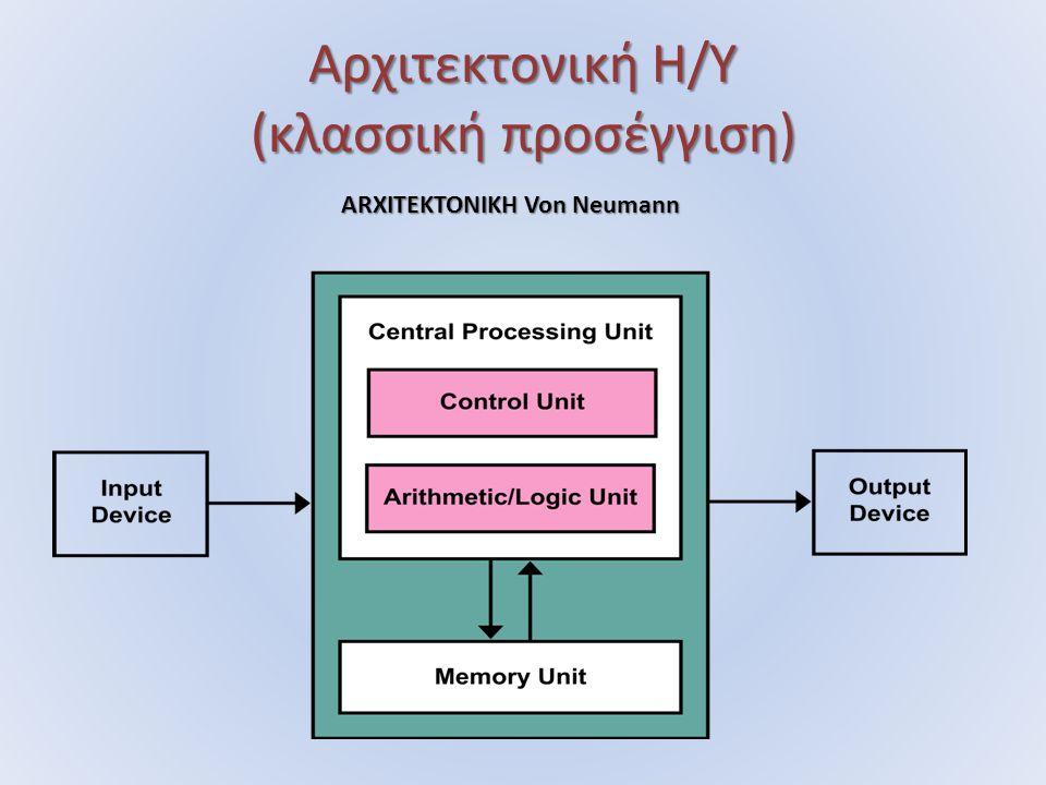 Αρχιτεκτονική Η/Υ (κλασσική προσέγγιση) ARXITEKTONIKH Von Neumann