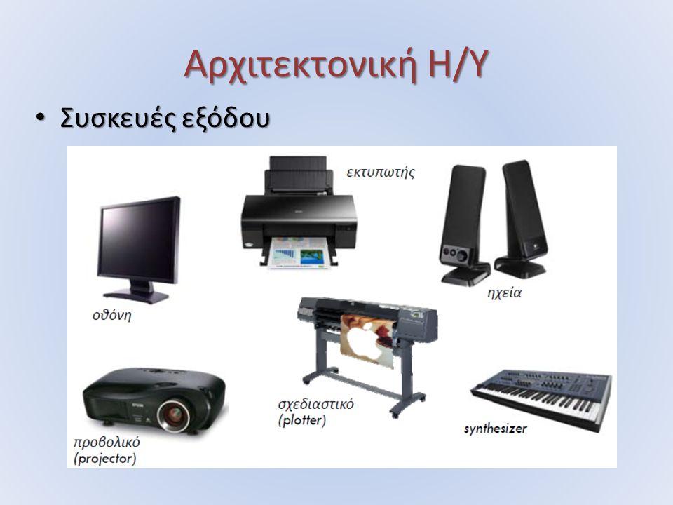 Αρχιτεκτονική Η/Υ Συσκευές εξόδου Συσκευές εξόδου