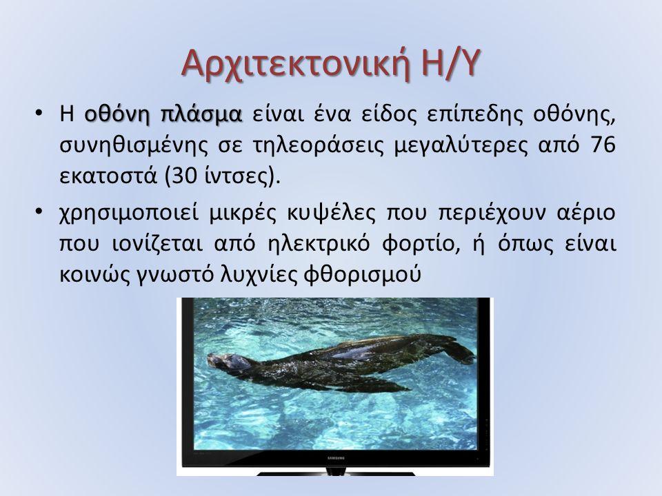 Αρχιτεκτονική Η/Υ οθόνη πλάσμα Η οθόνη πλάσμα είναι ένα είδος επίπεδης οθόνης, συνηθισμένης σε τηλεοράσεις μεγαλύτερες από 76 εκατοστά (30 ίντσες).