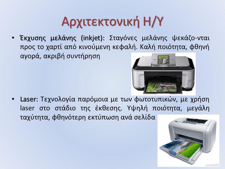 Αρχιτεκτονική Η/Υ Έκχυσης μελάνης (inkjet): Έκχυσης μελάνης (inkjet): Σταγόνες μελάνης ψεκάζο‐νται προς το χαρτί από κινούμενη κεφαλή.