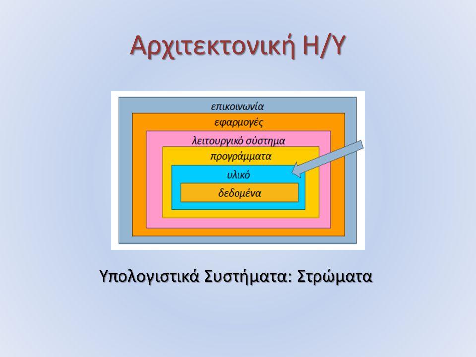 Αρχιτεκτονική Η/Υ Υπολογιστικά Συστήματα: Στρώματα