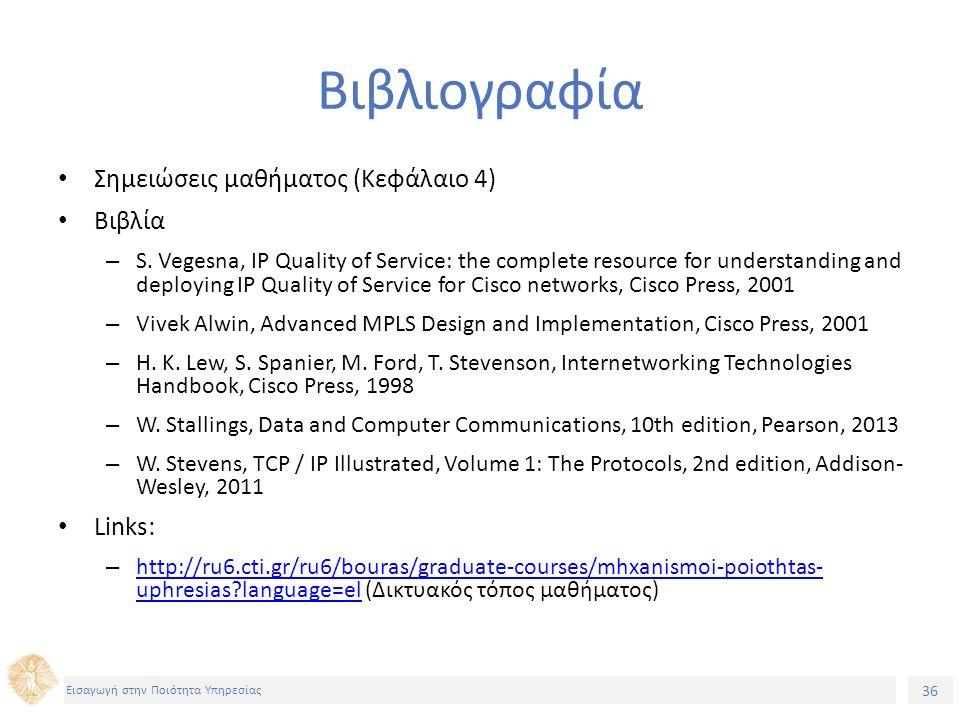 36 Εισαγωγή στην Ποιότητα Υπηρεσίας Βιβλιογραφία Σημειώσεις μαθήματος (Κεφάλαιο 4) Βιβλία – S.