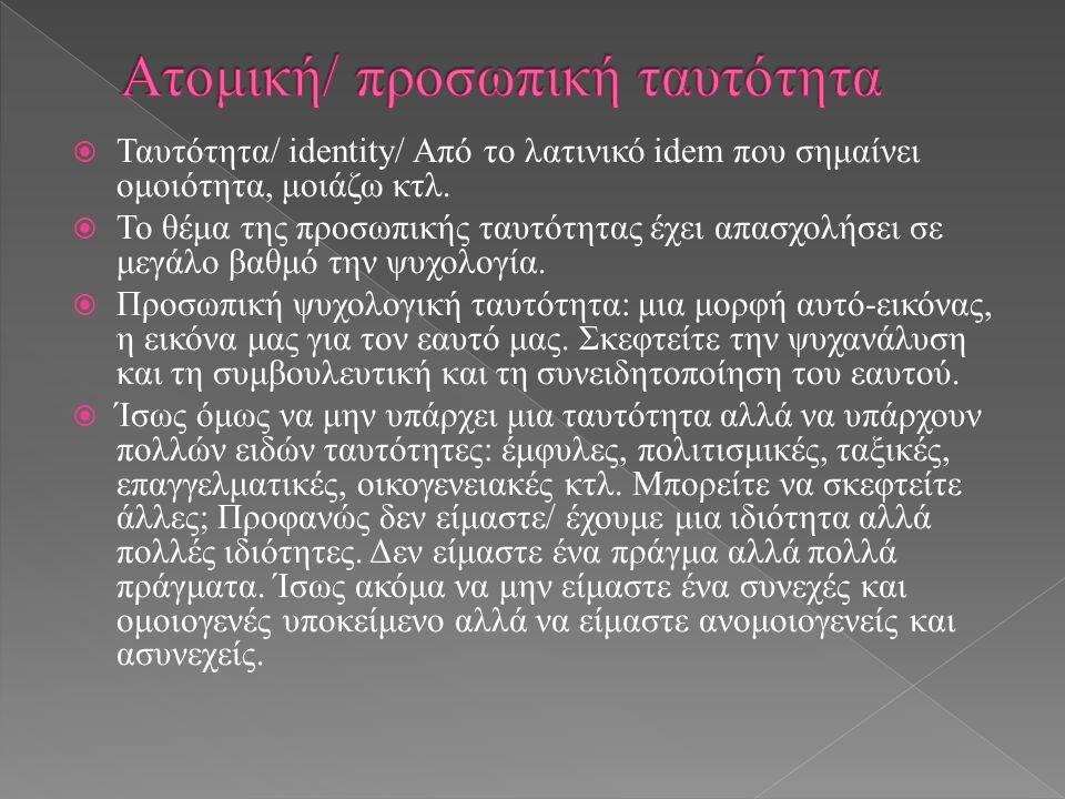  Ταυτότητα/ identity/ Από το λατινικό idem που σημαίνει ομοιότητα, μοιάζω κτλ.