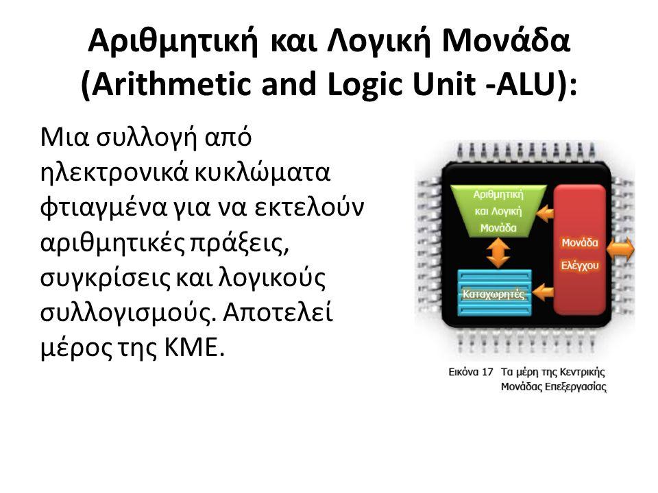 Αριθμητική και Λογική Μονάδα (Arithmetic and Logic Unit -ALU): Μια συλλογή από ηλεκτρονικά κυκλώματα φτιαγμένα για να εκτελούν αριθμητικές πράξεις, συγκρίσεις και λογικούς συλλογισμούς.