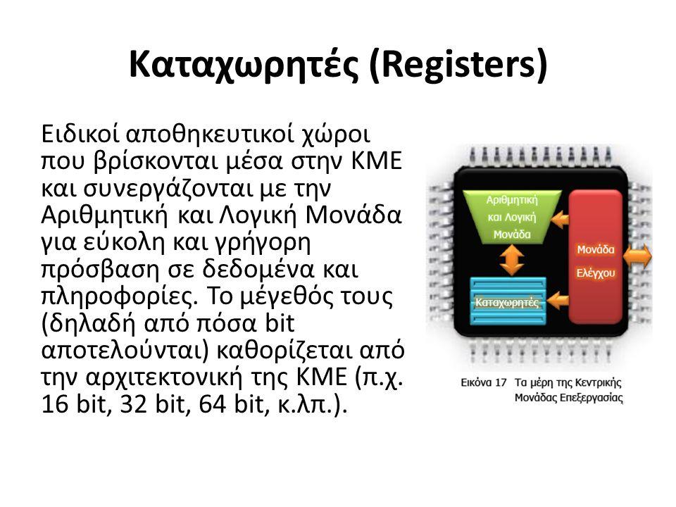 Καταχωρητές (Registers) Ειδικοί αποθηκευτικοί χώροι που βρίσκονται μέσα στην ΚΜΕ και συνεργάζονται με την Αριθμητική και Λογική Μονάδα για εύκολη και γρήγορη πρόσβαση σε δεδομένα και πληροφορίες.