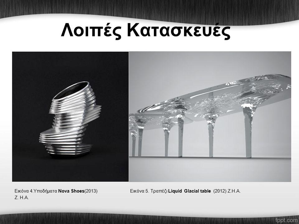 Λοιπές Κατασκευές Εικόνα 4.Υποδήματα Nova Shoes(2013) Eικόνα 5. Τραπέζι Liquid Glacial table (2012) Z.H.A. Z. H.A.