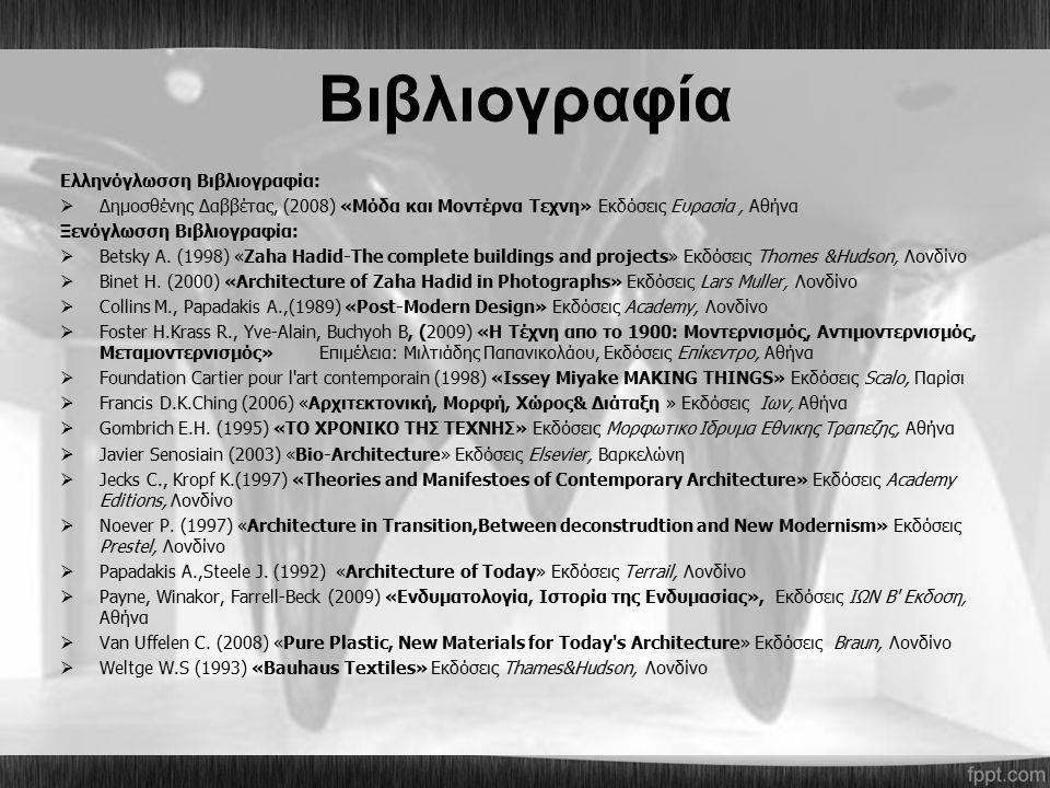 Βιβλιογραφία Ελληνόγλωσση Βιβλιογραφία:  Δημοσθένης Δαββέτας, (2008) «Μόδα και Μοντέρνα Τεχνη» Εκδόσεις Ευρασία, Αθήνα Ξενόγλωσση Βιβλιογραφία:  Betsky A.