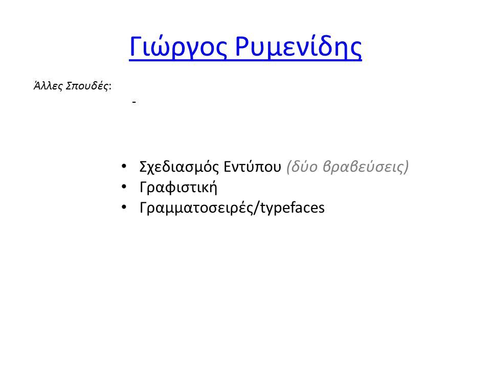 Γιώργος Ρυμενίδης Σχεδιασμός Εντύπου (δύο βραβεύσεις) Γραφιστική Γραμματοσειρές/typefaces Άλλες Σπουδές: -