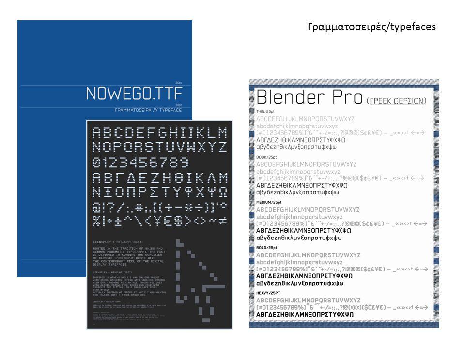 Γραμματοσειρές/typefaces