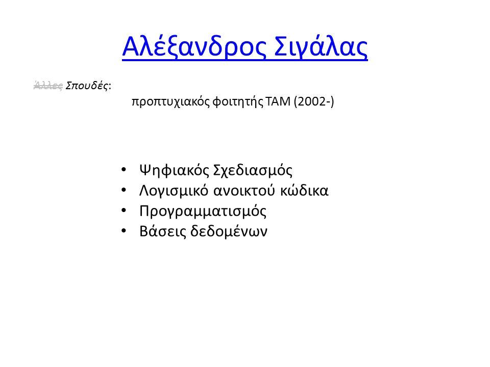 Αλέξανδρος Σιγάλας Ψηφιακός Σχεδιασμός Λογισμικό ανοικτού κώδικα Προγραμματισμός Βάσεις δεδομένων Άλλες Σπουδές: προπτυχιακός φοιτητής ΤΑΜ (2002-)