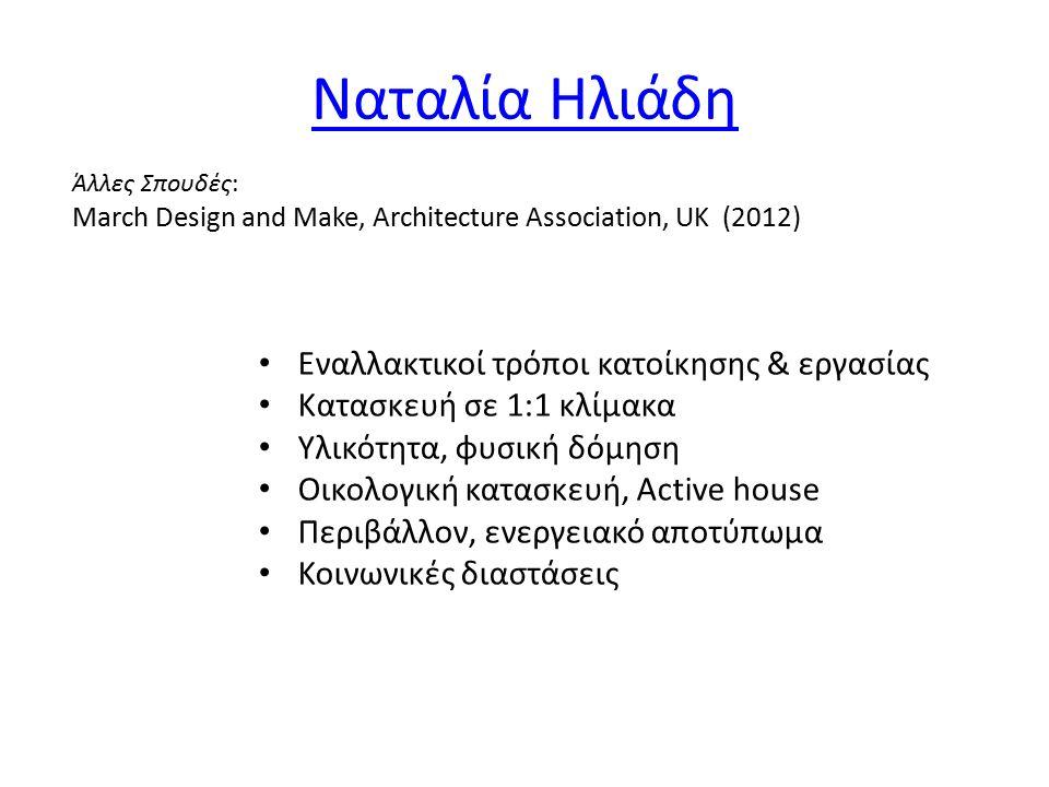 Ναταλία Ηλιάδη Εναλλακτικοί τρόποι κατοίκησης & εργασίας Κατασκευή σε 1:1 κλίμακα Υλικότητα, φυσική δόμηση Οικολογική κατασκευή, Active house Περιβάλλον, ενεργειακό αποτύπωμα Κοινωνικές διαστάσεις Άλλες Σπουδές: March Design and Make, Architecture Association, UK (2012)