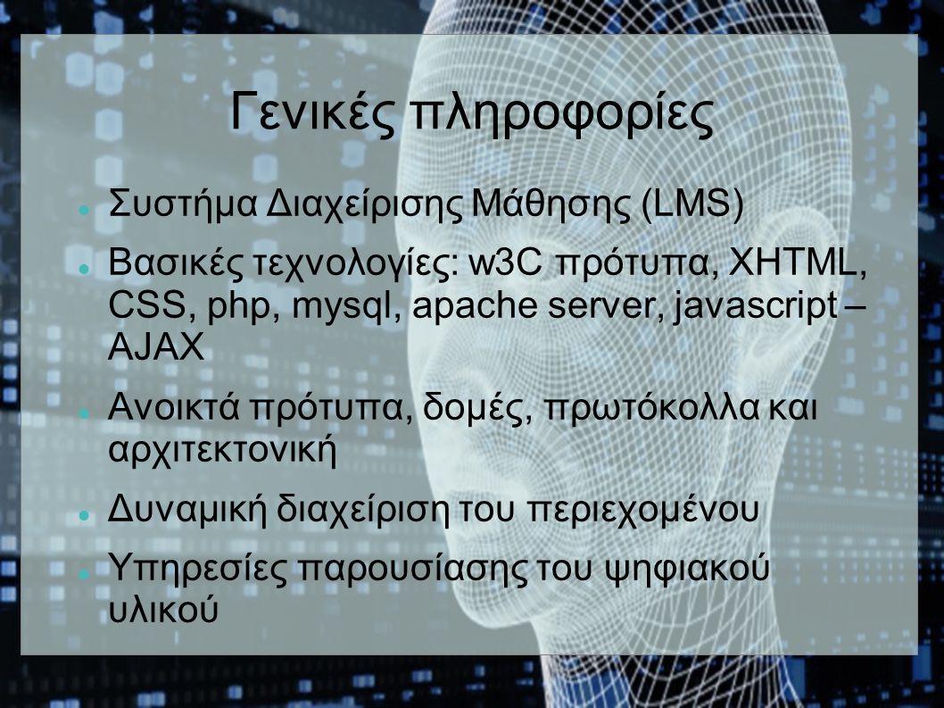 Γενικές πληροφορίες Συστήμα Διαχείρισης Μάθησης (LMS) Βασικές τεχνολογίες: w3C πρότυπα, XHTML, CSS, php, mysql, apache server, javascript – AJAX Ανοικτά πρότυπα, δομές, πρωτόκολλα και αρχιτεκτονική Δυναμική διαχείριση του περιεχομένου Υπηρεσίες παρουσίασης του ψηφιακού υλικού