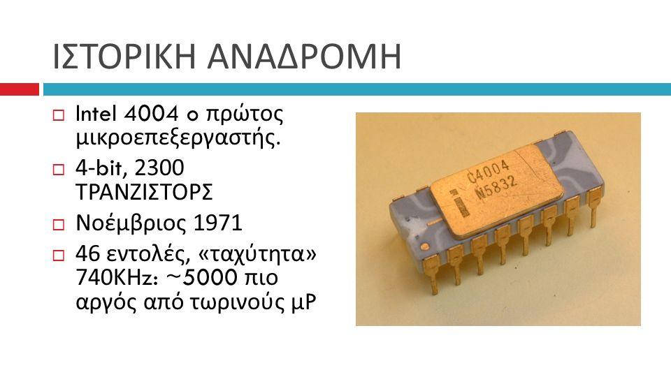 ΙΣΤΟΡΙΚΗ ΑΝΑΔΡΟΜΗ  Intel 4004 o πρώτος μικροεπεξεργαστής.
