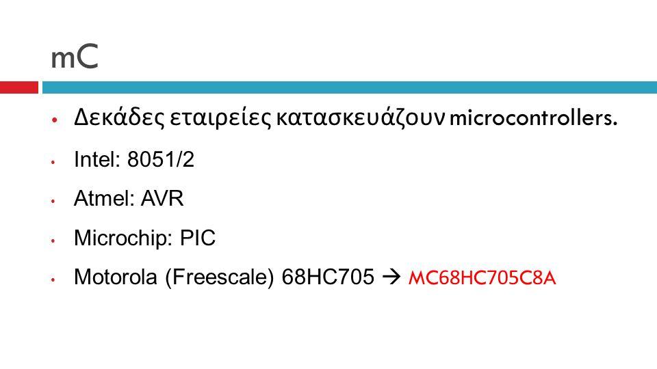 mC Δεκάδες εταιρείες κατασκευάζουν microcontrollers.