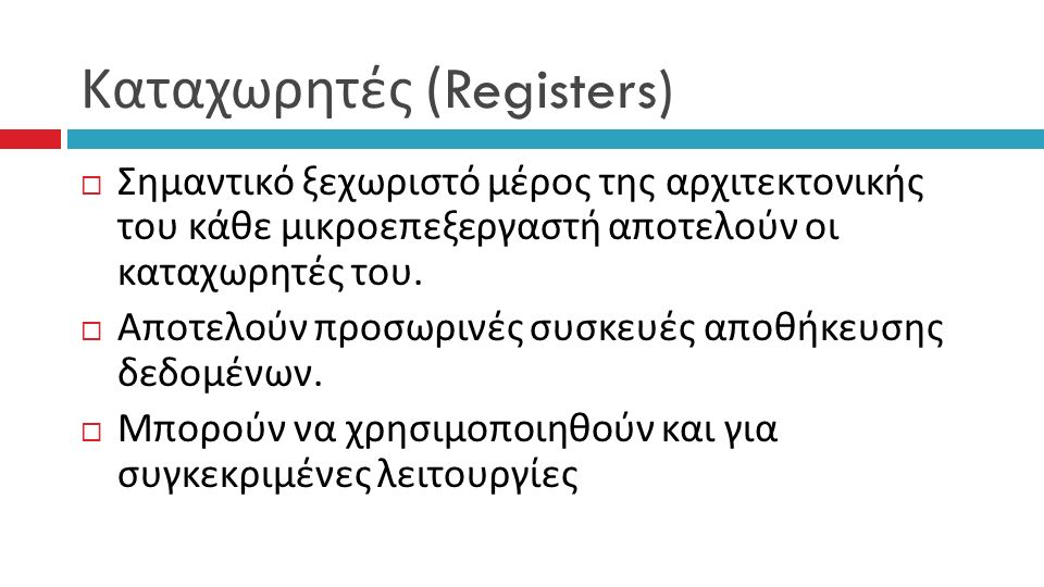 Καταχωρητές (Registers)  Σημαντικό ξεχωριστό μέρος της αρχιτεκτονικής του κάθε μικροεπεξεργαστή αποτελούν οι καταχωρητές του.