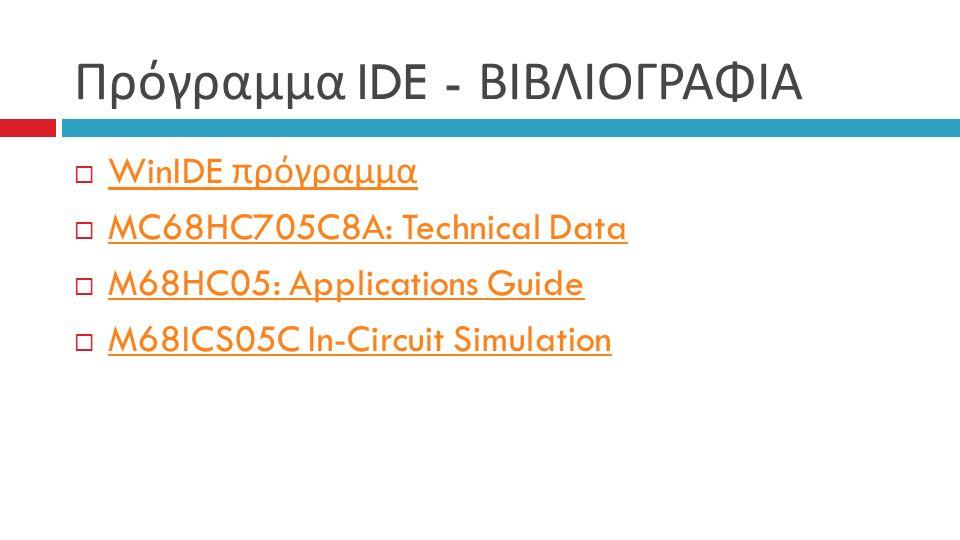 Πρόγραμμα IDE - ΒΙΒΛΙΟΓΡΑΦΙΑ  WinIDE πρόγραμμα WinIDE πρόγραμμα  MC68HC705C8A: Technical Data MC68HC705C8A: Technical Data  M68HC05: Applications Guide M68HC05: Applications Guide  M68ICS05C In-Circuit Simulation M68ICS05C In-Circuit Simulation