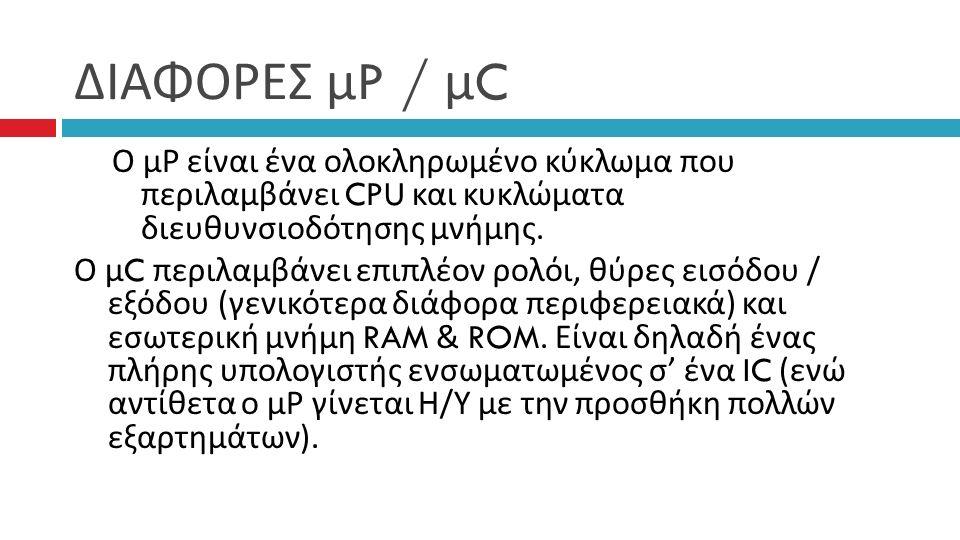 ΤΥΠΟΙ ΜΝΗΜΗΣ 1.RAM (Random Access Memory) Read/write (R/W) Volatile (Πτητικές) 2.