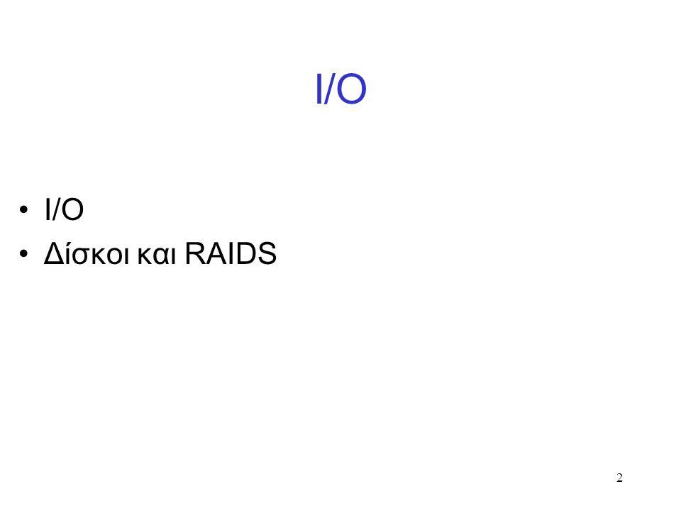 2 I/O Δίσκοι και RAIDS