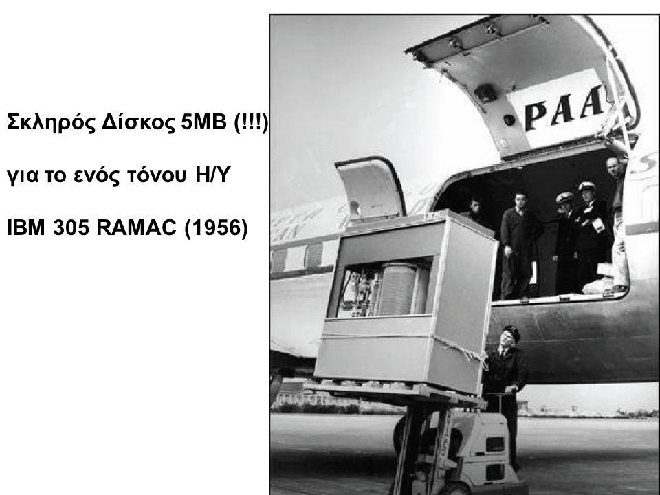 24 Σκληρός Δίσκος 5MB (!!!) για το ενός τόνου Η/Υ ΙΒΜ 305 RAMAC (1956)