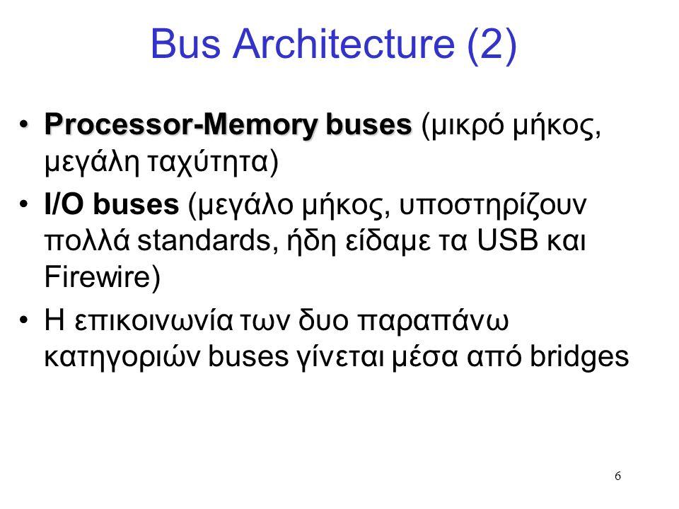 7 Bus Architecture (3) Processor Cache Memory - I/O Bus (δίαυλος) Main Memory (μνήμη) I/O Controller (ελεγκτής) Disk … I/O Controller Disk … μέχρι 7 10,000 I/O's/s 15,625 I/O's/s 320 MB/s 75 MB/s