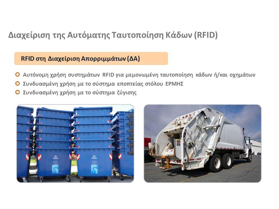 Διαχείριση της Αυτόματης Ταυτοποίηση Κάδων (RFID) RFID στη Διαχείριση Απορριμμάτων (ΔΑ) Αυτόνομη χρήση συστημάτων RFID για μεμονωμένη ταυτοποίηση κάδων ή/και οχημάτων Συνδυασμένη χρήση με το σύστημα εποπτείας στόλου ΕΡΜΗΣ Συνδυασμένη χρήση με το σύστημα ζύγισης