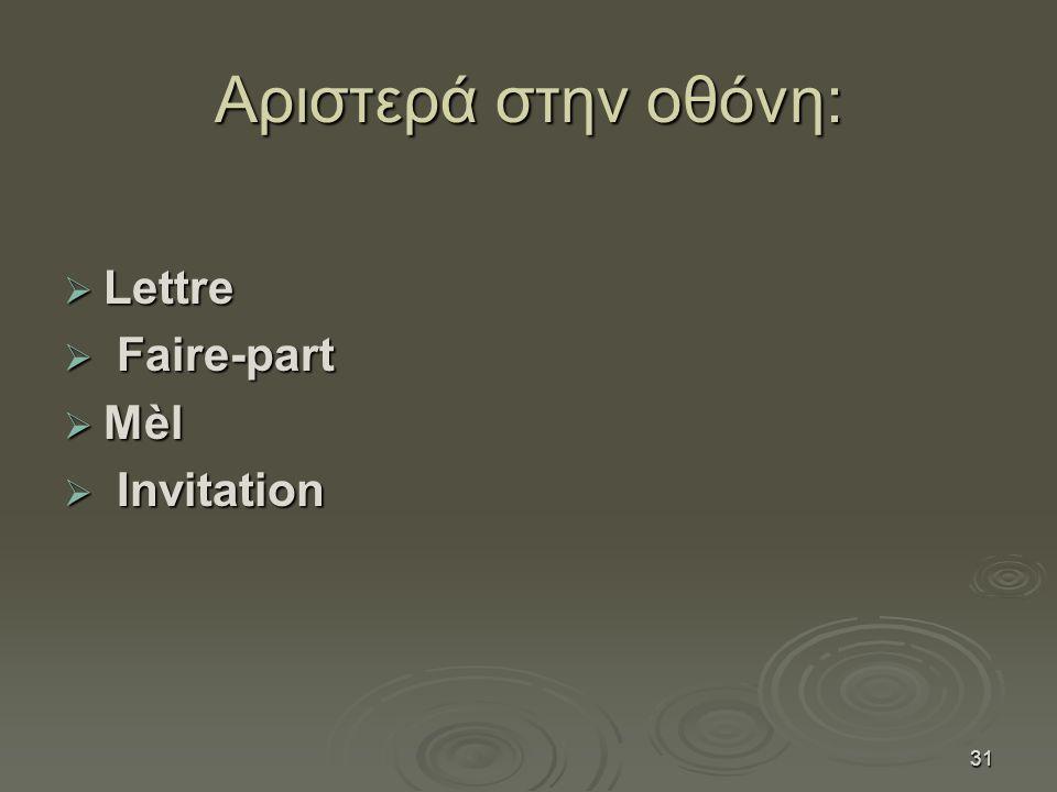 31 Αριστερά στην οθόνη:  Lettre  Faire-part  Mèl  Invitation