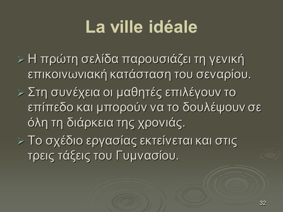 32 La ville idéale  Η πρώτη σελίδα παρουσιάζει τη γενική επικοινωνιακή κατάσταση του σεναρίου.