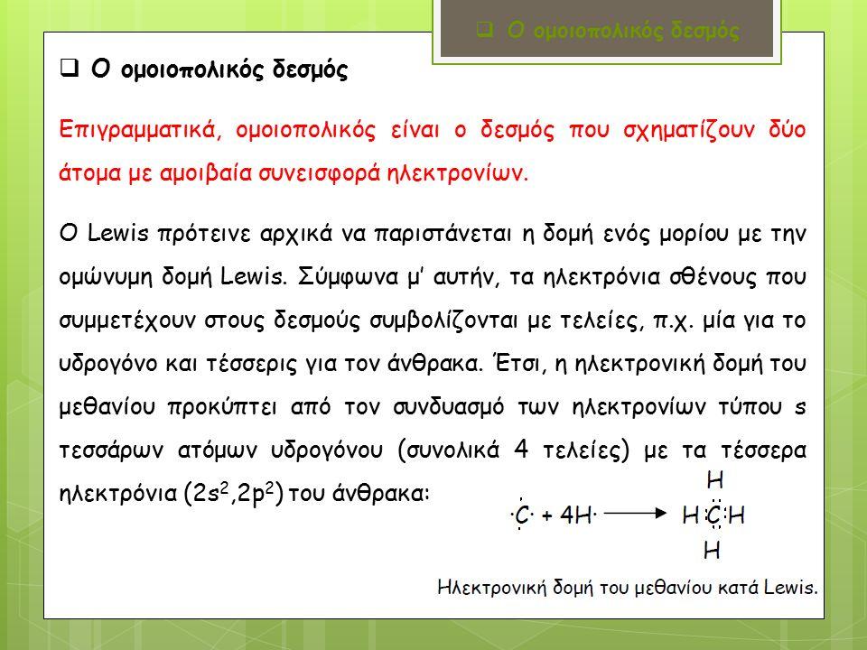  Ο ομοιοπολικός δεσμός Επιγραμματικά, ομοιοπολικός είναι ο δεσμός που σχηματίζουν δύο άτομα με αμοιβαία συνεισφορά ηλεκτρονίων.