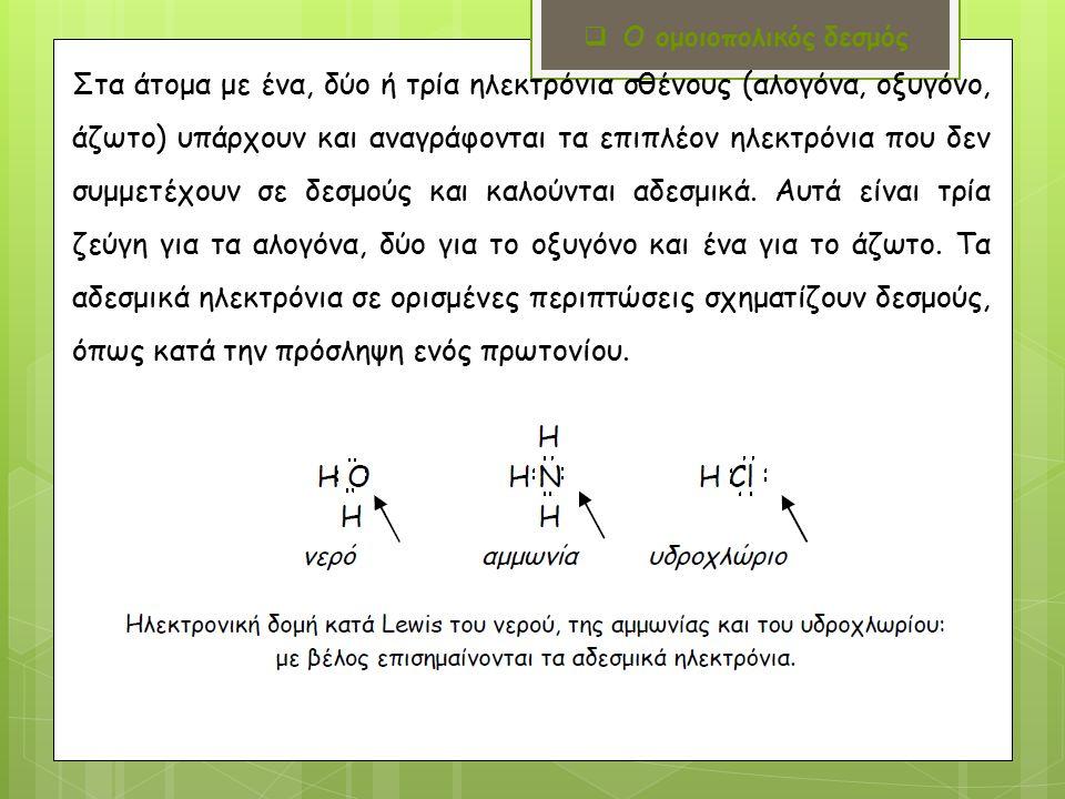 Στα άτομα με ένα, δύο ή τρία ηλεκτρόνια σθένους (αλογόνα, οξυγόνο, άζωτο) υπάρχουν και αναγράφονται τα επιπλέον ηλεκτρόνια που δεν συμμετέχουν σε δεσμούς και καλούνται αδεσμικά.