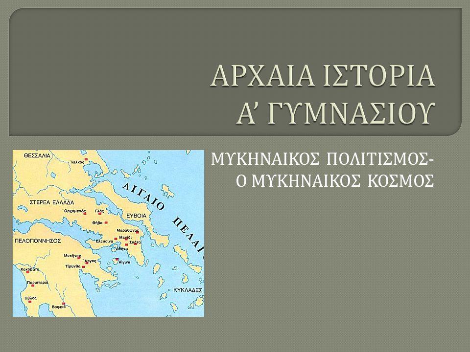  Ο πρώτος μεγάλος Ελληνικός πολιτισμός  Αναπτύχθηκε στην ηπειρωτική Ελλάδα κατά την Ύστερη Εποχή του Χαλκού (1600-1100 π.