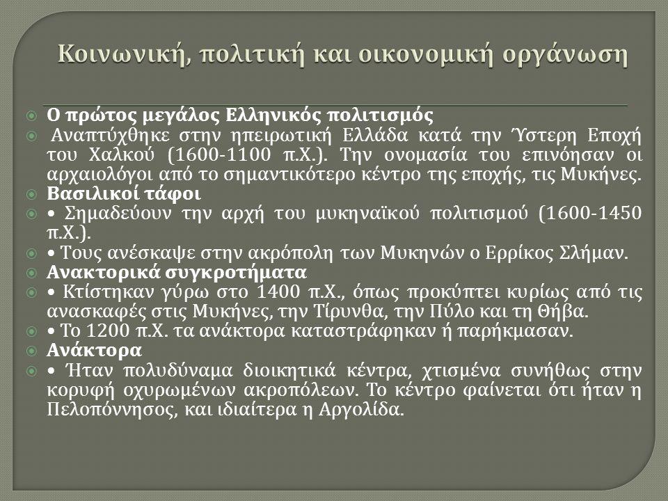  Ο πρώτος μεγάλος Ελληνικός πολιτισμός  Αναπτύχθηκε στην ηπειρωτική Ελλάδα κατά την Ύστερη Εποχή του Χαλκού (1600-1100 π. Χ.). Την ονομασία του επιν