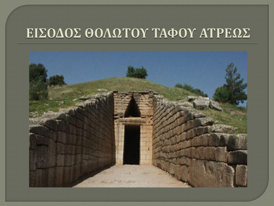  Επιρροές από μινωική Κρήτη  Οι Μυκηναίοι ήδη από το 17 ο αιώνα π.