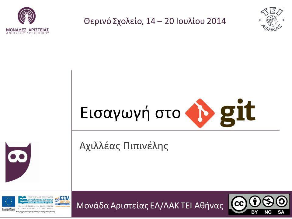 Εισαγωγή στο Θερινό Σχολείο, 14 – 20 Ιουλίου 2014 Αχιλλέας Πιπινέλης Μονάδα Αριστείας ΕΛ/ΛΑΚ ΤΕΙ Αθήνας