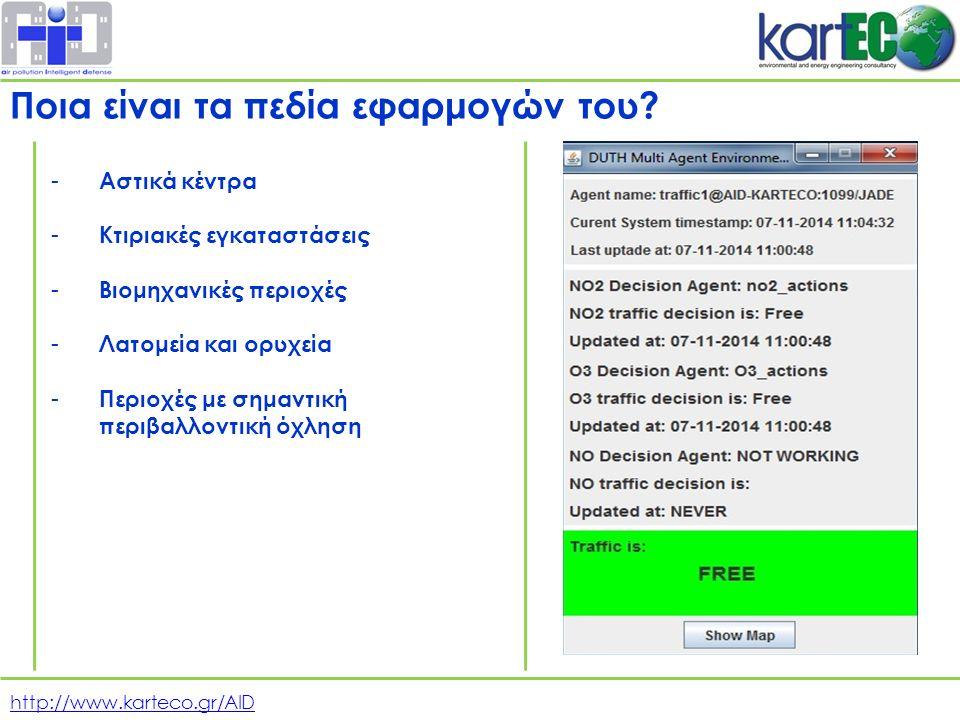 http://www.karteco.gr/AID - Αστικά κέντρα - Κτιριακές εγκαταστάσεις - Βιομηχανικές περιοχές - Λατομεία και ορυχεία - Περιοχές με σημαντική περιβαλλοντική όχληση Ποια είναι τα πεδία εφαρμογών του