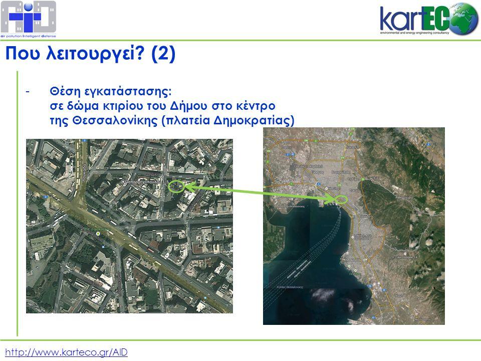 http://www.karteco.gr/AID - Θέση εγκατάστασης: σε δώμα κτιρίου του Δήμου στο κέντρο της Θεσσαλονίκης (πλατεία Δημοκρατίας) Που λειτουργεί.