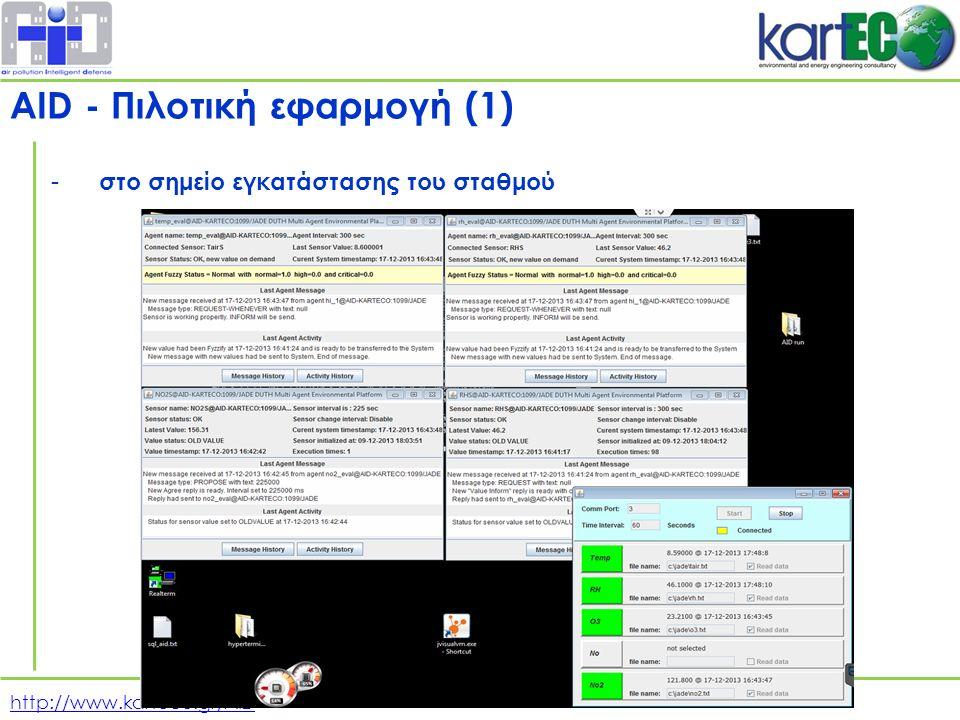 http://www.karteco.gr/AID - στο σημείο εγκατάστασης του σταθμού AID - Πιλοτική εφαρμογή (1)