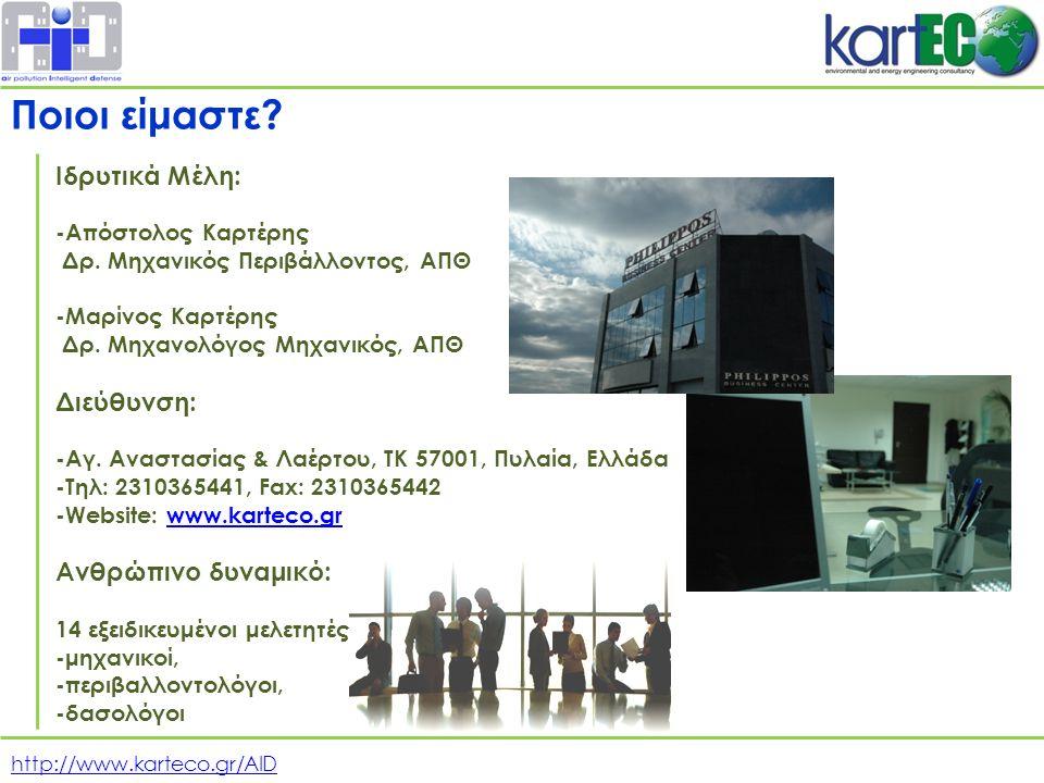 http://www.karteco.gr/AID Ιδρυτικά Μέλη: -Απόστολος Καρτέρης Δρ.