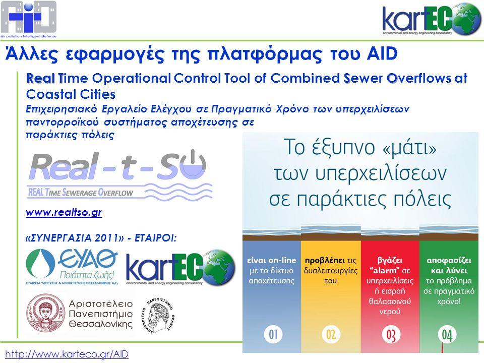 http://www.karteco.gr/AID Άλλες εφαρμογές της πλατφόρμας του AID Real T S O Real Time Operational Control Tool of Combined Sewer Overflows at Coastal Cities Επιχειρησιακό Εργαλείο Ελέγχου σε Πραγματικό Χρόνο των υπερχειλίσεων παντορροϊκού συστήματος αποχέτευσης σε παράκτιες πόλεις www.realtso.gr «ΣΥΝΕΡΓΑΣΙΑ 2011» - ΕΤΑΙΡΟΙ: