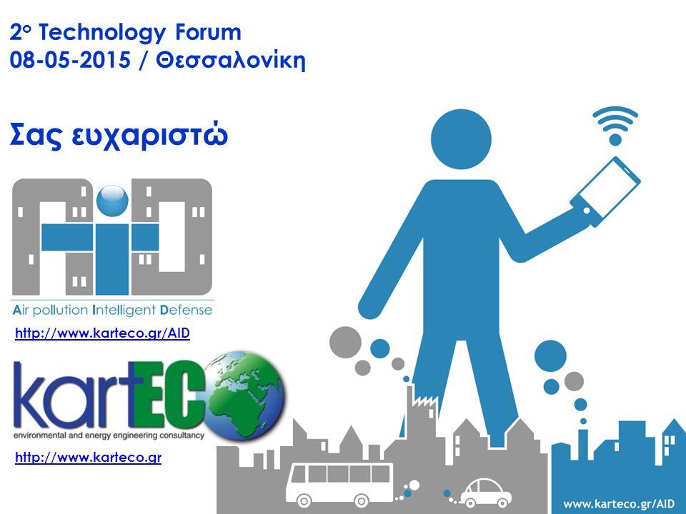 http://www.karteco.gr/AID Σας ευχαριστώ 2 o Technology Forum 08-05-2015 / Θεσσαλονίκη http://www.karteco.gr