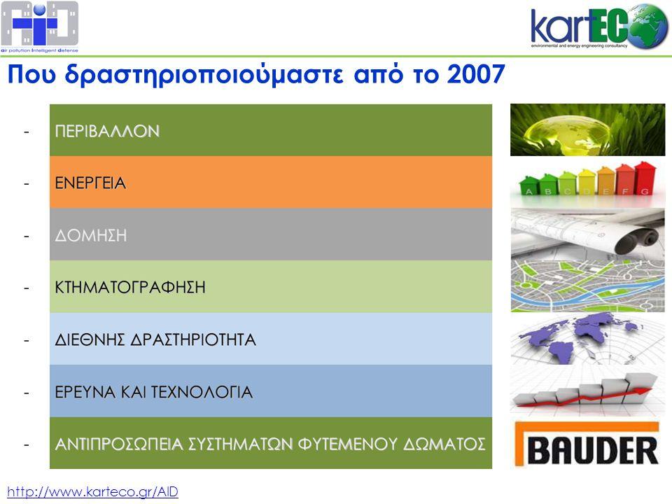 http://www.karteco.gr/AID Που δραστηριοποιούμαστε από το 2007