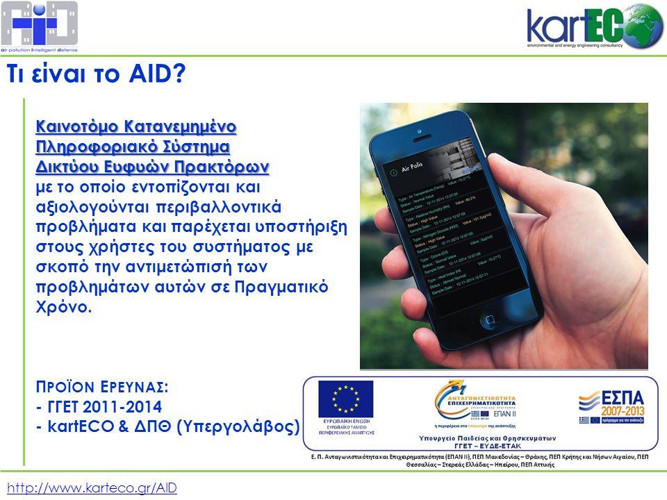 http://www.karteco.gr/AID Καινοτόμο Κατανεμημένο Πληροφοριακό Σύστημα Δικτύου Ευφυών Πρακτόρων με το οποίο εντοπίζονται και αξιολογούνται περιβαλλοντικά προβλήματα και παρέχεται υποστήριξη στους χρήστες του συστήματος με σκοπό την αντιμετώπισή των προβλημάτων αυτών σε Πραγματικό Χρόνο.