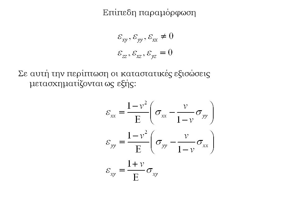 Επίπεδη παραμόρφωση Σε αυτή την περίπτωση οι καταστατικές εξισώσεις μετασχηματίζονται ως εξής: