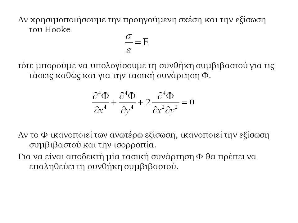 Αν χρησιμοποιήσουμε την προηγούμενη σχέση και την εξίσωση του Hooke τότε μπορούμε να υπολογίσουμε τη συνθήκη συμβιβαστού για τις τάσεις καθώς και για