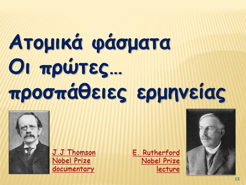 13 Ατομικά φάσματα Οι πρώτες… προσπάθειες ερμηνείας J.J Thomson Nobel Prize documentary E.