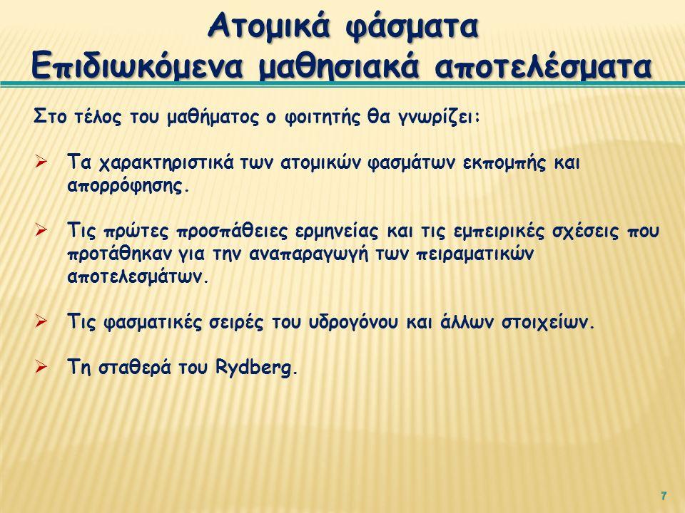 Οποιαδήποτε αναπαραγωγή ή διασκευή του υλικού θα πρέπει να συμπεριλαμβάνει: το Σημείωμα Αναφοράς το Σημείωμα Αδειοδότησης τη δήλωση Διατήρησης Σημειωμάτων το Σημείωμα Χρήσης Έργων Τρίτων (εφ' όσον υπάρχει).