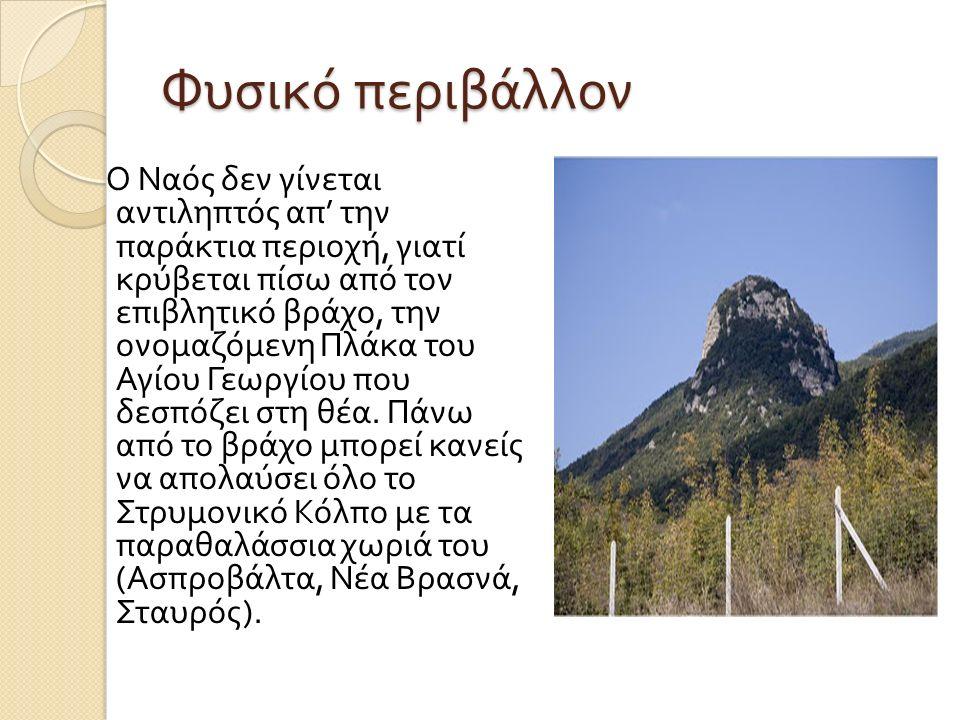 Φυσικό περιβάλλον Ο Ναός δεν γίνεται αντιληπτός απ ' την παράκτια περιοχή, γιατί κρύβεται πίσω από τον επιβλητικό βράχο, την ονομαζόμενη Πλάκα του Αγί